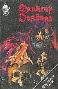 Роберт Чамберс - Черный монах