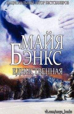 Майя Бэнкс - Единственная (ЛП)