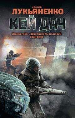 Сергей Лукьяненко - Кей Дач. Трилогия