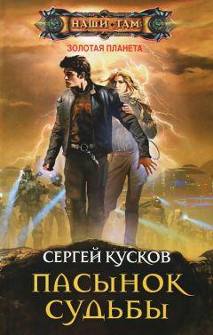 Сергей Кусков - Золотая планета