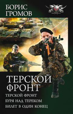 Борис Громов - Терской фронт (сборник)