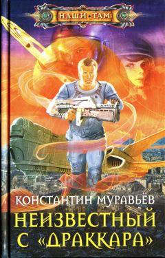 Константин Муравьёв - Неизвестный с Драккара