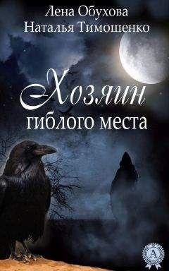 Наталья Тимошенко - Хозяин гиблого места