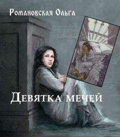 Ольга Романовская - Девятка мечей (СИ)