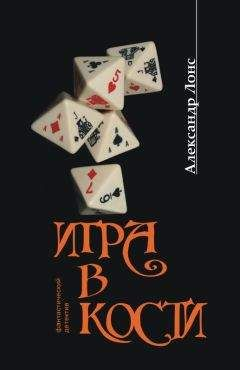 Александр Лонс - Игра в кости
