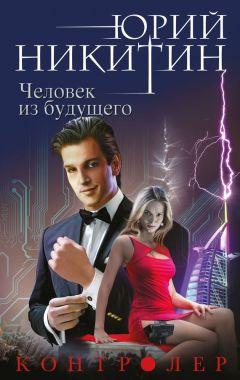 Юрий Никитин - Человек из будущего